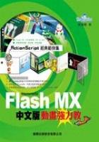Flash MX中文版動畫強力教