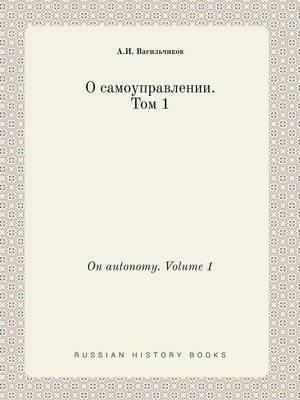 On Autonomy. Volume 1