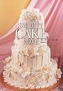 Sweety、Cake、Love