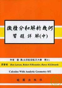 微積分和解析幾何習題詳解 8/E(中)