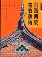 台灣傳統宗教藝術
