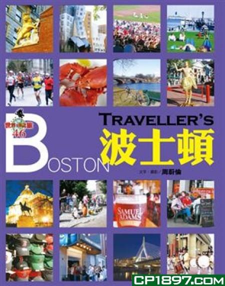 Traveller's波士頓