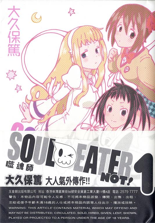 Soul Eater Not 1