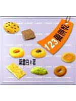 123做餅乾