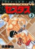 拳闘暗黒伝セスタス 2