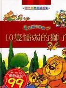 10隻懦弱的獅子