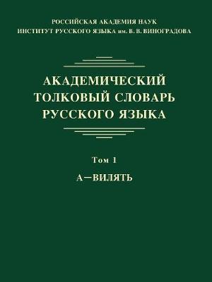 Akademicheskij Tolkovyj Slovar Russkogo Yazyka. Tom 1