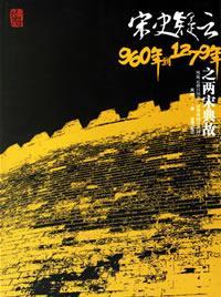 宋史疑云960年�...
