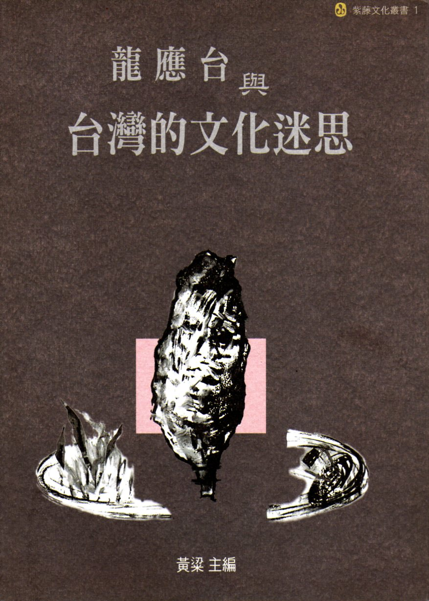 龍應台與台灣的文化迷思