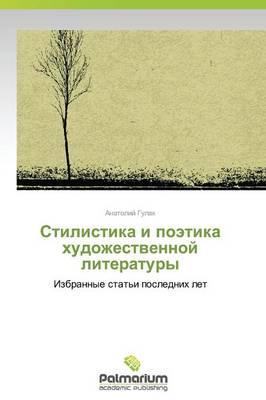 Stilistika i poetika khudozhestvennoy literatury