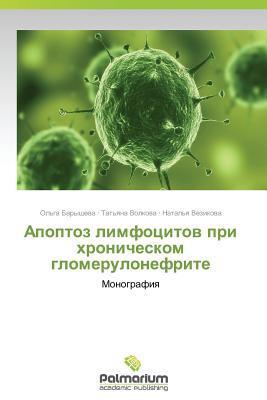 Apoptoz limfotsitov pri khronicheskom glomerulonefrite