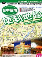 台中縣市便利地圖導覽手冊