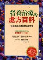 營養治療的處方百科