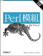 Perl模組