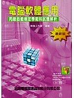 電腦軟體應用兩級檢定學術科試題解析