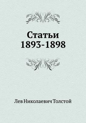 Stat'i 1893-1898