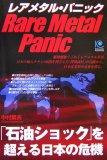 レアメタル・パニック  Rare Metal Panic