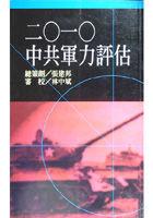 二零一零中共軍力評估