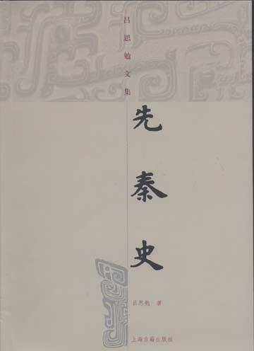 先秦史―吕思勉文集