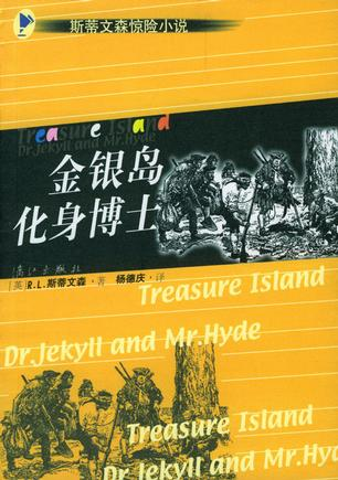 化身博士/Dr. Jekyll and Mr. Hyde/斯蒂文森惊险小说/Treasure island