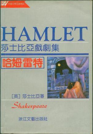 哈姆雷特导读�...