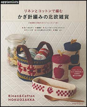 リネンとコットンで編む かぎ針編みの北欧雑貨