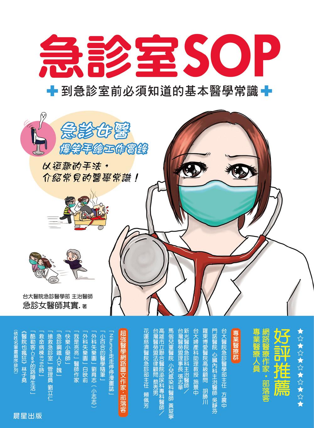 急診室SOP