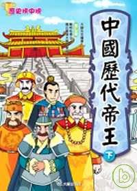 中國歷代帝王(�...