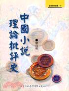中國小說理論批評史