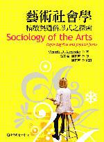 藝術社會學