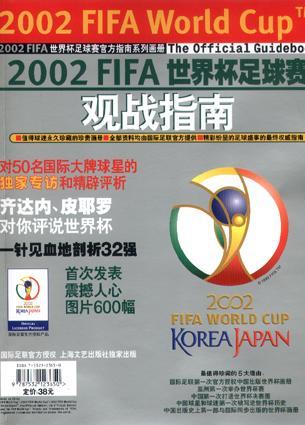 2002FIFA世界杯足球赛观战指南