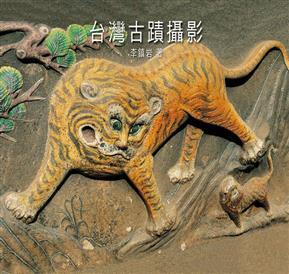 台灣古蹟攝影
