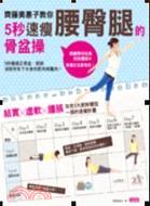 齊藤美惠子教你5秒速瘦腰臀腿的骨盆操