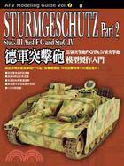 德軍突擊砲模型製作入門 Part2