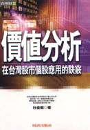 價值分析在臺灣股市個股應用的訣竅