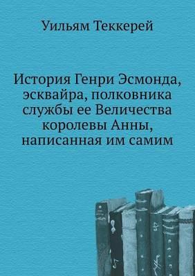 Istoriya Genri Esmonda, eskvajra, polkovnika sluzhby ee Velichestva korolevy Anny, napisannaya im samim