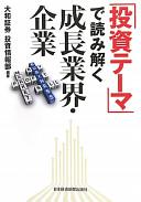 「投資テーマ」で読み解く成長業界・企業