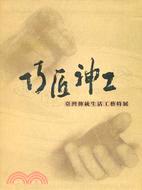 巧匠神工:臺灣傳統生活工藝特展