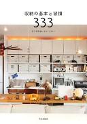収納の基本と習慣333
