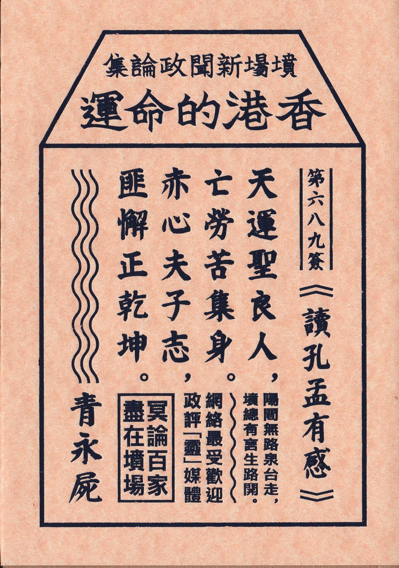 香港的命運