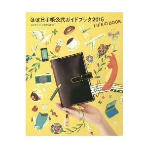 ほぼ日手帳公式ガイドブック 2015