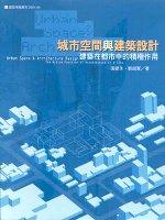 城市空間與建築設計