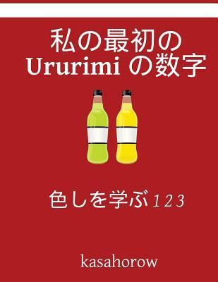My First Japanese-ur...