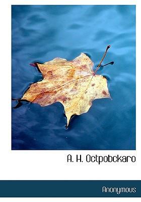 A. H. Octpobckaro