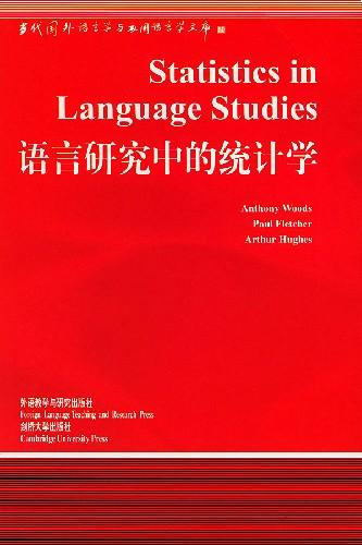 语言研究中的统计学