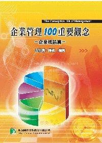 企業管理100重要觀念. 企業槪論篇