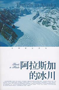阿拉斯加的冰川