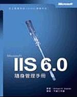 Microsoft IIS 6.0 隨身管理手冊