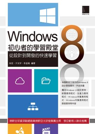 Windows 8初心者的學習殿堂
