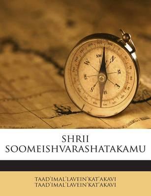 Shrii Soomeishvarashatakamu